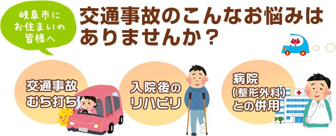 岐阜市にお住まいの皆様へ 交通事故後のこんなお悩みはありませんか?