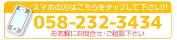 電話番号0582323434
